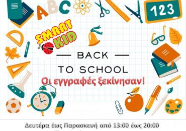 Οι εγγραφές για το σχολικό έτος 2021 - 2022 ξεκίνησαν!